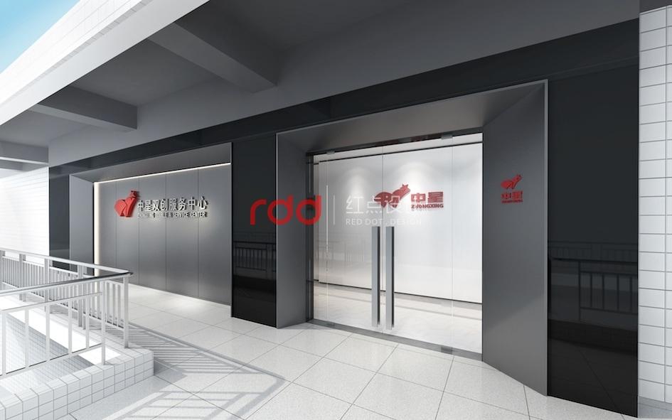 中星双创服务中心办公室装修设计